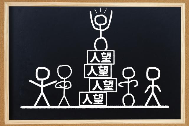 株式会社ジャストライト浪岡 智がお送りする四字熟語の「温厚篤実」についてのイメージ画像