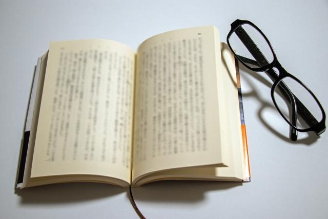 株式会社ジャストライト浪岡 智がお送りする四字熟語の「無学文盲」についてのイメージ画像