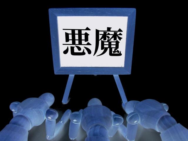 株式会社ジャストライト浪岡 智がお送りする四字熟語の「異端邪説」についてのイメージ画像