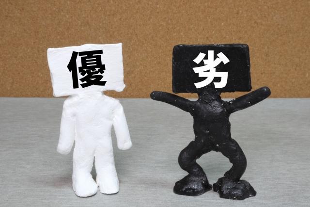 株式会社ジャストライト浪岡 智がお送りする四字熟語の「優勝劣敗」についてのイメージ画像