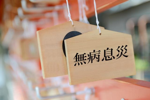 株式会社ジャストライト浪岡 智がお送りする四字熟語「無病息災」についてのイメージ画像
